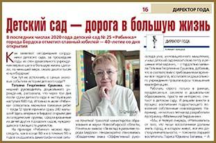Статья Рябинка