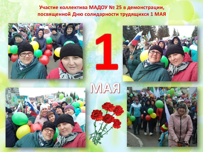 Первомайская демонстрация (2019 г.)